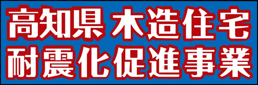 高知県木造住宅耐震化促進事業